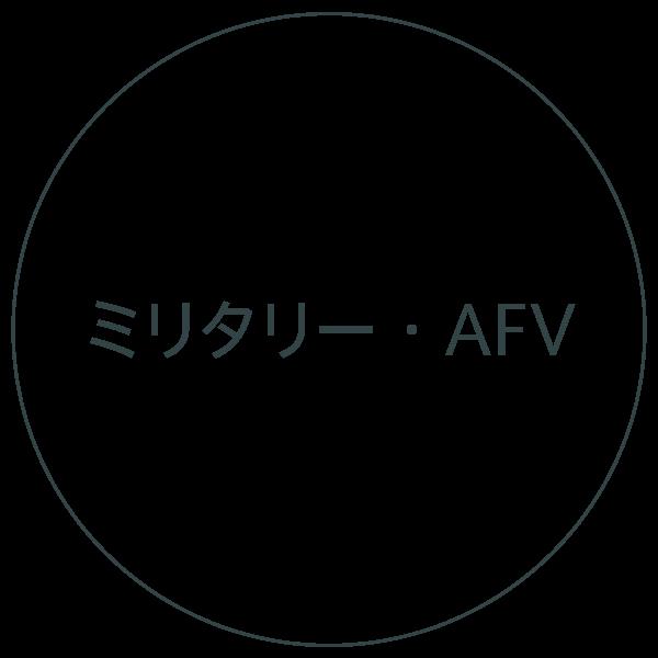 ミリタリー・AFV