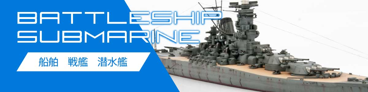 船舶・戦艦・潜水艦