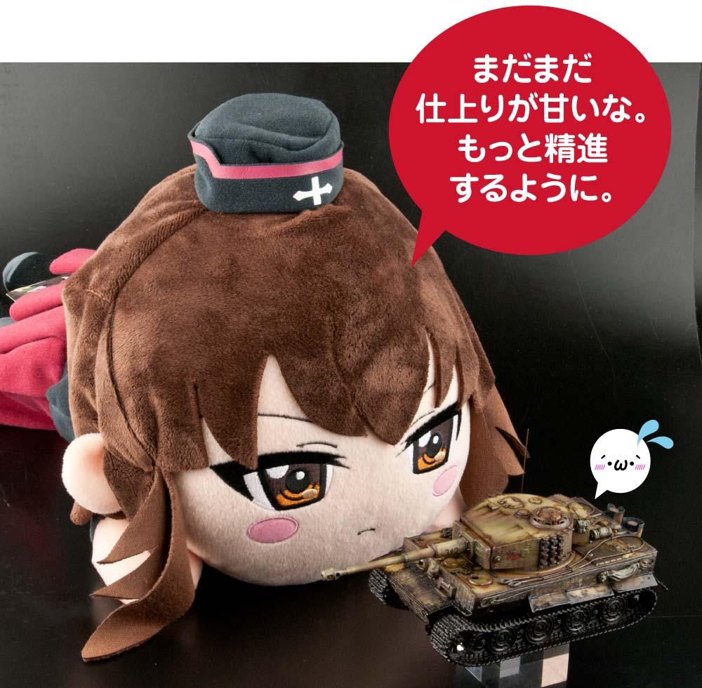 タイガー戦車とメガジャンボねそべりぬいぐるみ西住まほ
