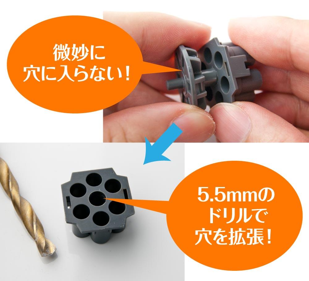 手元パーツの穴の拡張手順