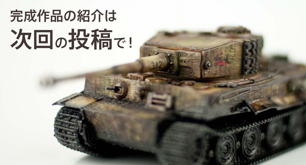 タイガーI-後期生産型-完成
