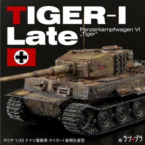 タイガーI-後期生産型-完成作品のサムネイル