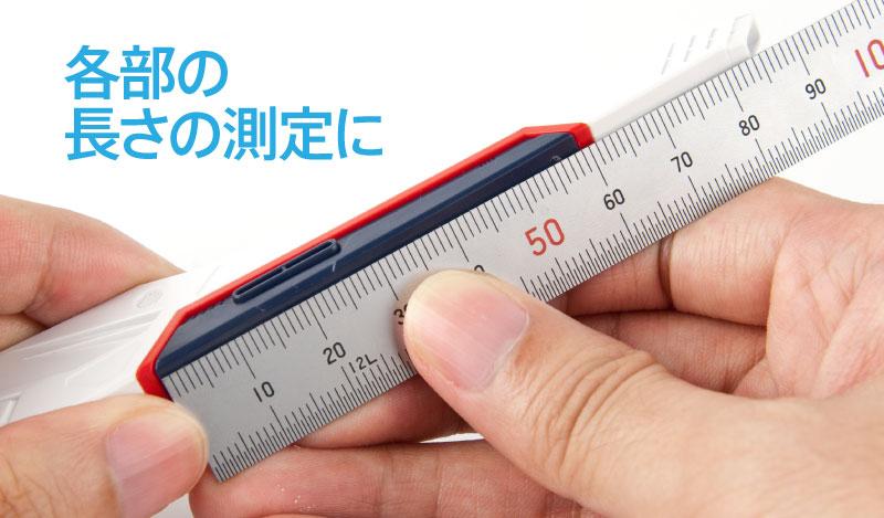 計測での使用例