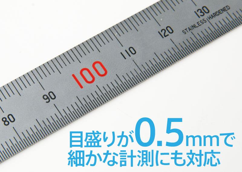 0.5mm刻みの目盛り