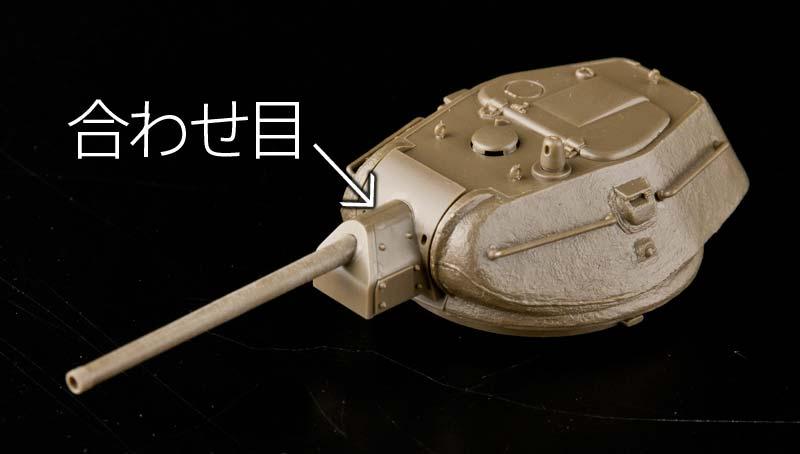 砲身根元の合わせ目箇所