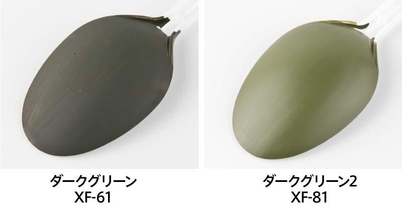 ダークグリーンとダークグリーン2の色比較