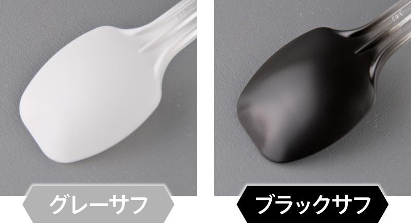 ブラックとグレーの比較