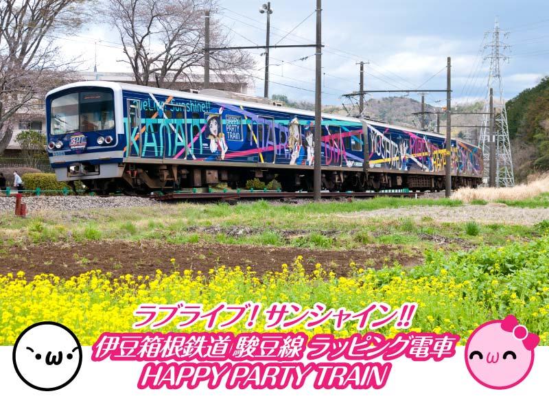 ラッピング電車「HAPPY PARTY TRAIN」