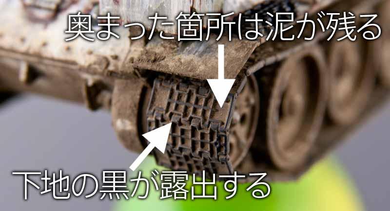 泥汚れを落とした後の履帯