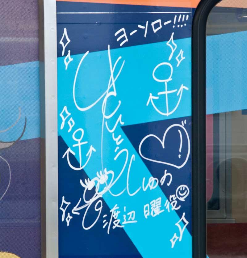 斉藤朱夏さんのサイン