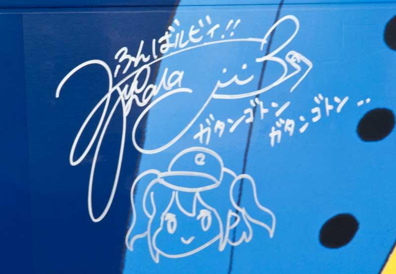 降幡愛さんのサイン