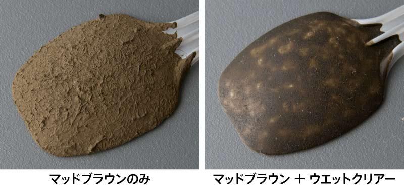 マッドブラウンの乾燥後の質感サンプル