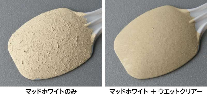 マッドホワイトの乾燥後の質感サンプル