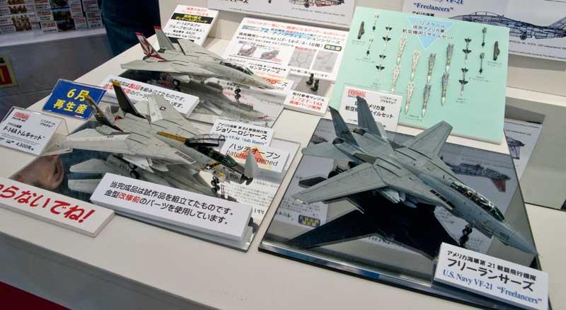 ファインモールド-戦闘機
