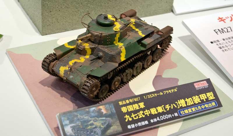 ファインモールド-八七式中戦車