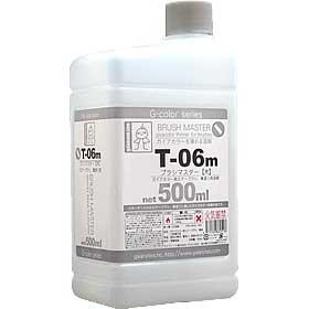T-06 ブラシマスター 500ml