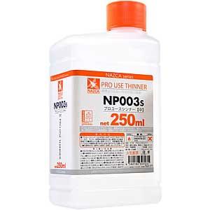 NP003 プロユースシンナー 250ml