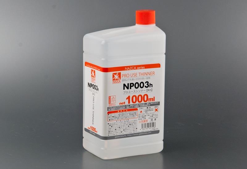 NP003 プロユースシンナー特大