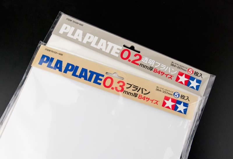 0.2mmと0.3mmのプラ板