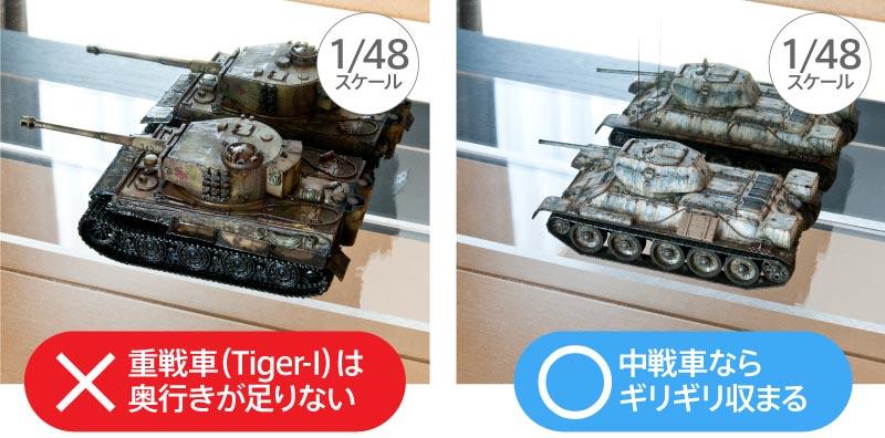 1/48の戦車模型の展示