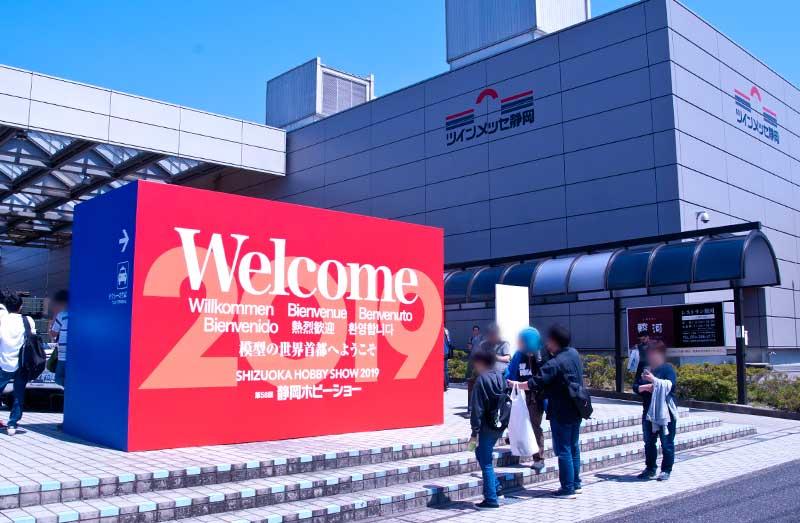 静岡ホビーショー2019年のウェルカムボード