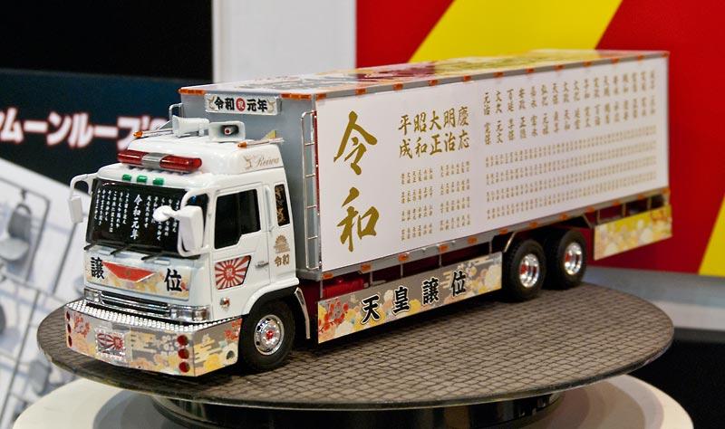 令和元年(大型冷凍車)